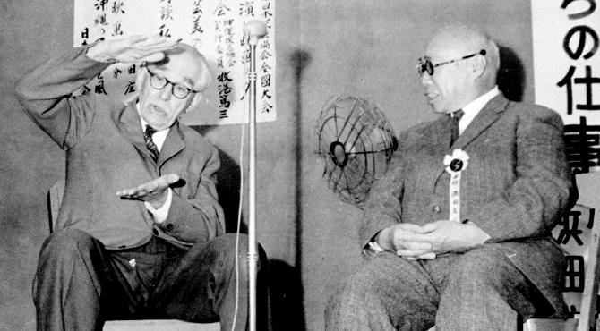 日本民藝協会全国大会(沖縄)にて対談 1964年